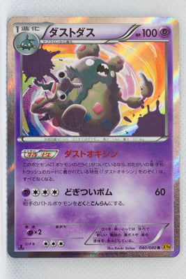XY9 Rage of Broken Heavens 040/080 Garbodor 1st Edition Holo