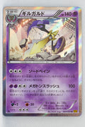 XY9 Rage of Broken Heavens 043/080 Aegislash 1st Edition Holo