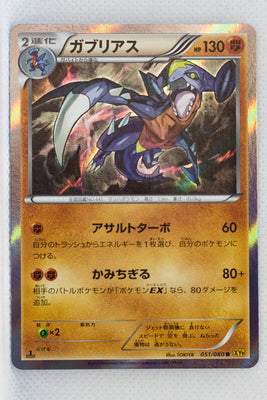 XY9 Rage of Broken Heavens 051/080 Garchomp 1st Edition Holo