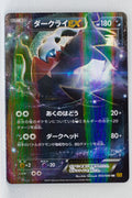 XY9 Rage of Broken Heavens 055/080 Darkrai EX 1st Edition Holo