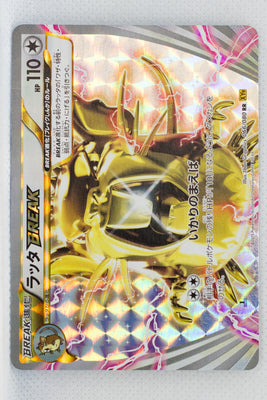 XY9 Rage of Broken Heavens 066/080 Raticate BREAK 1st Edition Holo