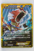 XY9 Rage of Broken Heavens 089/080 Gyarados EX 1st Edition UR Holo