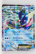 021/XY-P Greninja EX Pokémon Card Gym Pack Holo