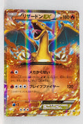 030/XY-P Charizard EX March 2014 CoroCoro (February 15, 2014) Holo