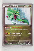 100/XY-P Rayquaza Illust Collection (December 13, 2014)