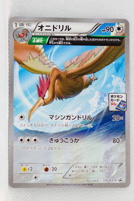 115/XY-P	Fearow February 2015-April 2015 Pokémon Card Gym Pack