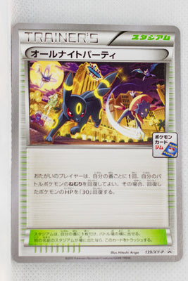 139/XY-P All-Night Party Pokémon Card Gym Umbreon Night Battle Participation Prize (June 17, 2015)