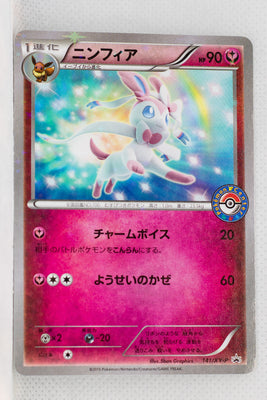 141/XY-P	Sylveon Pokémon Time Eevee Collection Purchase Bonus (June 6, 2015) Sparkling Holo