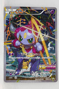 155/XY-P Hoopa and the Clash of Ages Ticket Giveaway (July 18, 2015) Holo