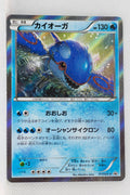 177/XY-P Kyogre Double Mega BREAK Set