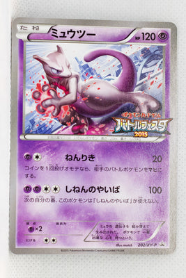 202/XY-P Mewtwo Battle Festa 2015 Satellite Gym Battle Participation Prize