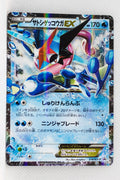218/XY-P Ash-Greninja EX [No logo] World Hobby Fair Winter 2016 Holo