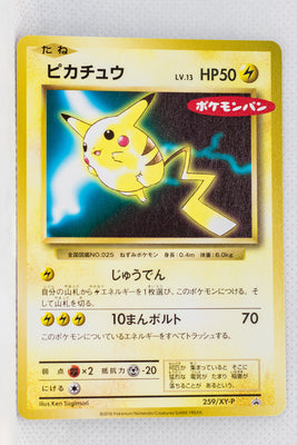259/XY-P Pikachu Daiichi Pan September 2016 Pokémon Promotion (September 1, 2016)