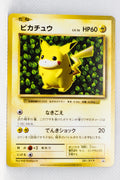 281/XY-P Pikachu Trade Please Campaign 20th (September 16, 2016)