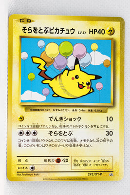 292/XY-P Flying Pikachu CoroCoro Aniki Issue 7 (November 15, 2016)