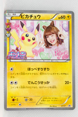 XY-P Pikachu Collabo Mignon Opening Giveaway (March 12, 2016)