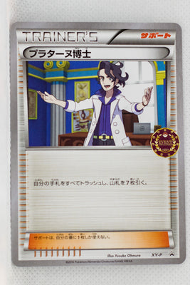 XY-P Professor Sycamore Event Organizer Member Pack (July 2016)