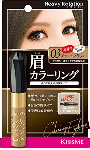 Heavy Rotation Coloring Eyebrow 03 Ash Brown 8g