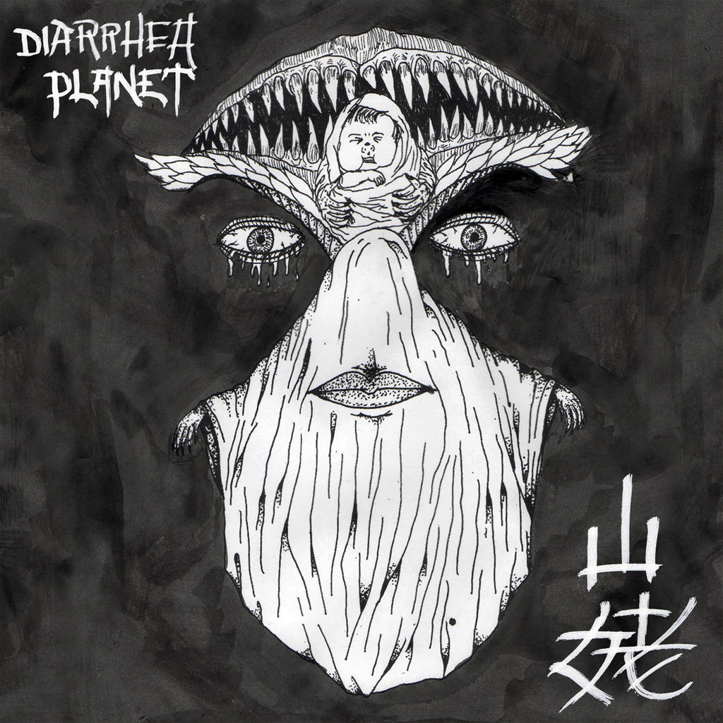 "Diarrhea Planet ""Yama-Uba"" 7"""