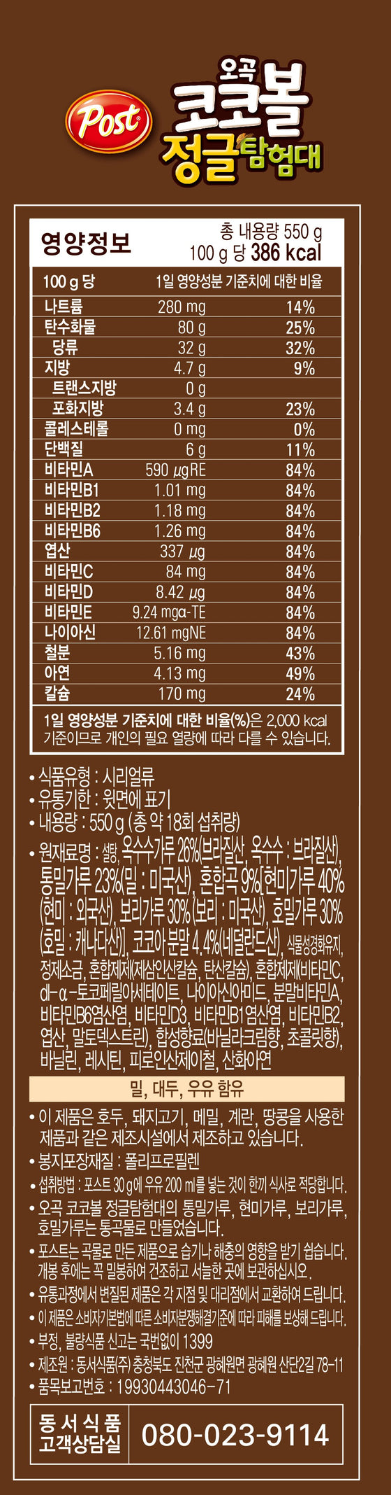 Dongseo Post Five Grain Coco Ball Jungle Cereal (300g) - CoKoYam