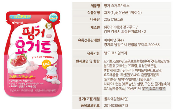 IVENET Bebe Finger Yogurt Snack Strawberry (20g) - CoKoYam
