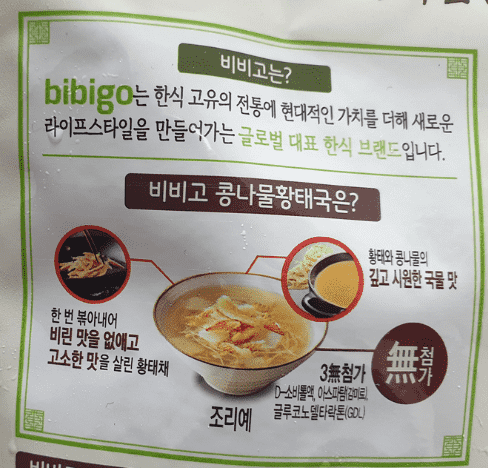 CJ Bibigo Soybean and Dried Pollack Soup (500g) - CoKoYam