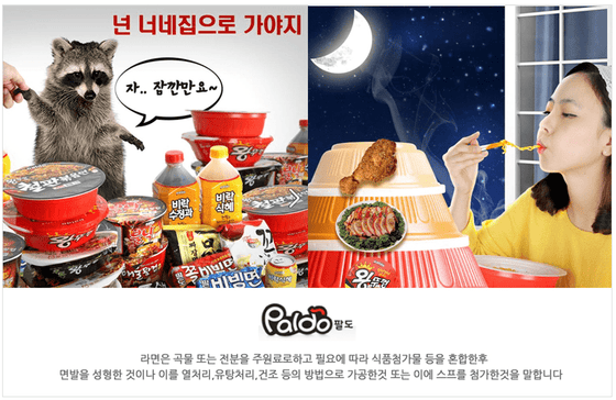 Paldo Small Cup Spicy Hwa Ramen Spicy (65gx2Cups) - CoKoYam