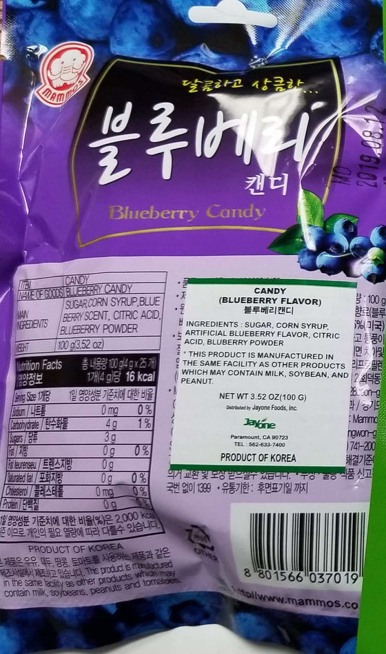 Mammos Blue Berry Candy (100g) - CoKoYam