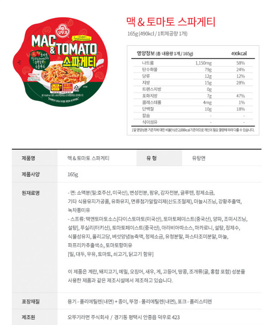 Ottogi Mac & Tomato Spaghetti (130g) - [Discounted Item] / Best Before Date: 12-29-2020 - CoKoYam