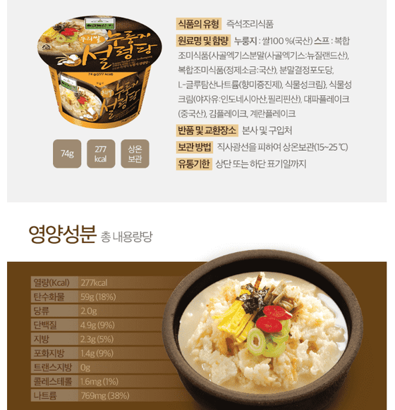 Chilkab Beef Flavor Scorched Rice Soup Cup (Nurungji Sulongtang) (74g) - CoKoYam