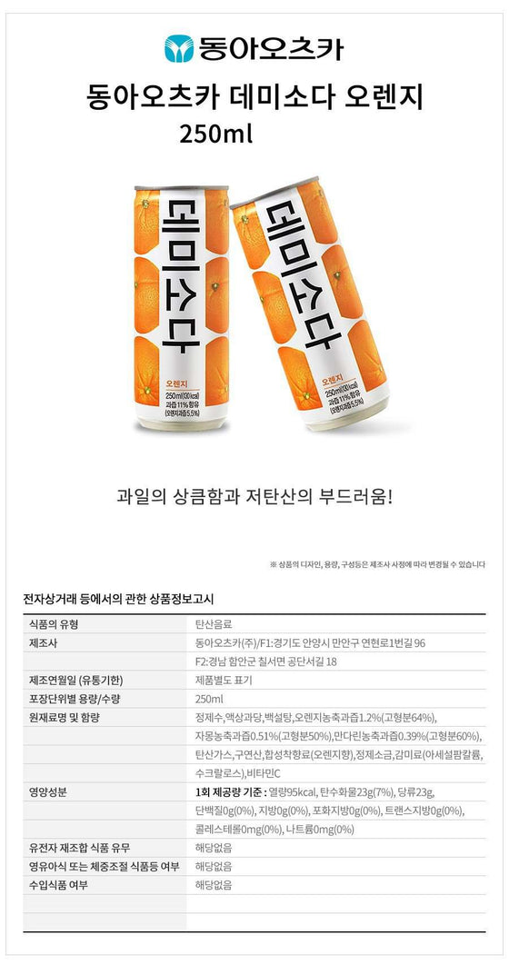 Donga Otsuka Demi Soda Orange Can (250mlx2Can) - Maximum order: 6 - CoKoYam