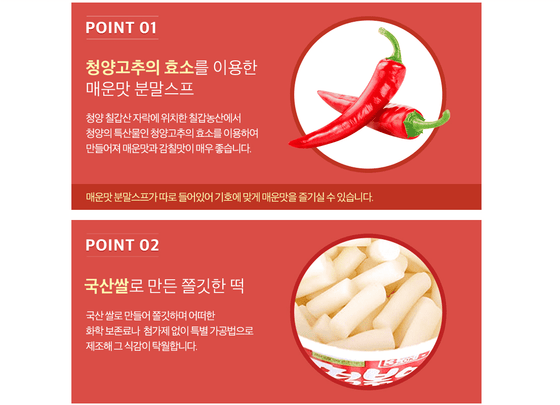 Chilkab Fresh Rice Cake with Spicy Sauce Big Bowl Size - tteokbokki (292g) - CoKoYam