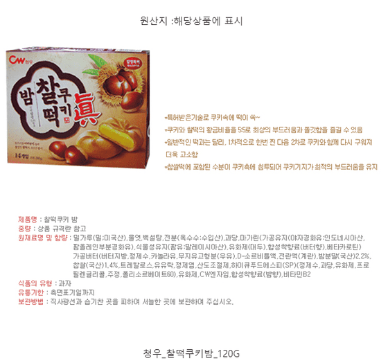 Chungwoo Rice Cake Cookie Chestnut 12Pack (258g) - CoKoYam