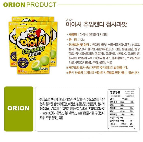 ORION Super Sour Chewing Candy (42g) - CoKoYam