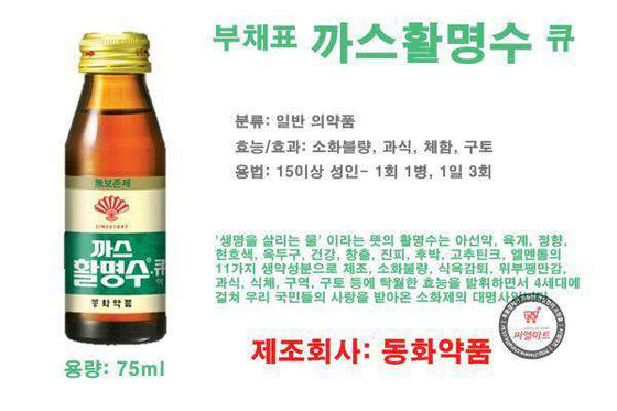 Dongwha Carbonated Drink Whalmungsoo 1bottle (75ml) - CoKoYam