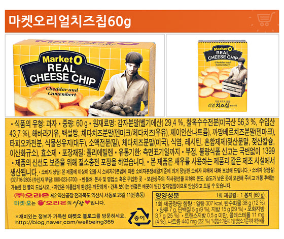 ORION MARKET O Real Cheese Chip (62g) - CoKoYam
