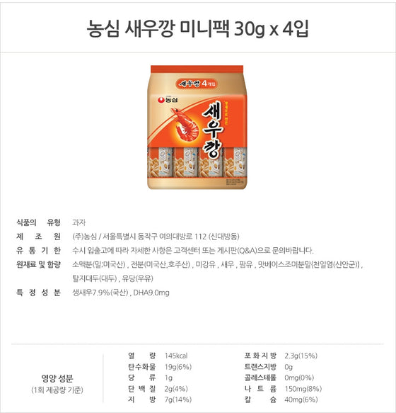 Nongshim Shrimp Crackers Mini(30gx4PK) - CoKoYam