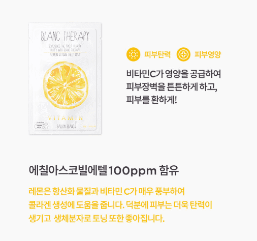 Ballon Blanc Therapy Vitamin Sheet Mask - CoKoYam