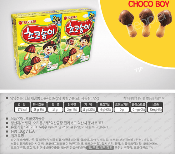 Orion Choco Boy Twin Pack (36gx2) - CoKoYam