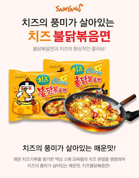 Samyang Hot Chicken Cheese Ramen Pack - Buldak Ramen (700g-5PK) - CoKoYam