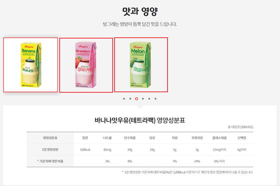 2+1 Special Binggrae Strawberry Milk (200ml x 6pack x 3) - [Special promotion] / Qualification: This purchase must be your 3rd order or up - CoKoYam