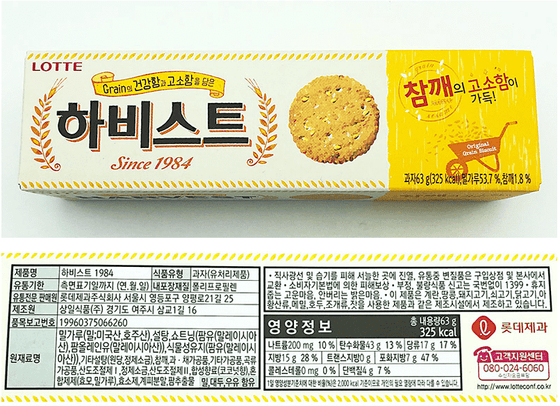 Lotte Harvest Cracker Original (100g) - CoKoYam