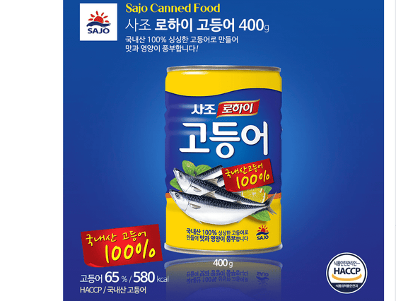 Sajo Canned Mackerel Pike (400g) - CoKoYam