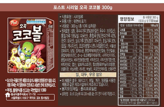Dongseo Post Five Grain Coco Ball Cereal (300g) - CoKoYam