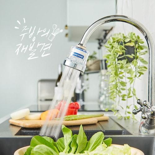 BODYLUV Puresome Kitchen Shower Head 廚房水龍頭式濾水器