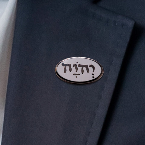 "Picture of Name of God Lapel Pin (1"" oval)"