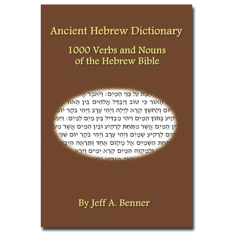 Picture of Ancient Hebrew Dictionary