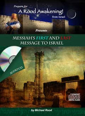 Messiah's First and Last Message to Israel (4 CDs)
