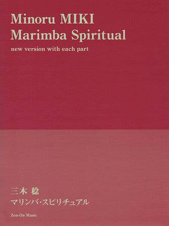 Marimba Spiritual For Marimba And 3 Percussionists (metal, Wood, Skin Drums) Sc/pts