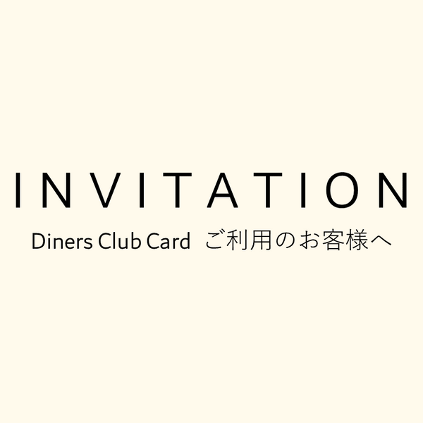 Diners Club International ご成約特典のご案内